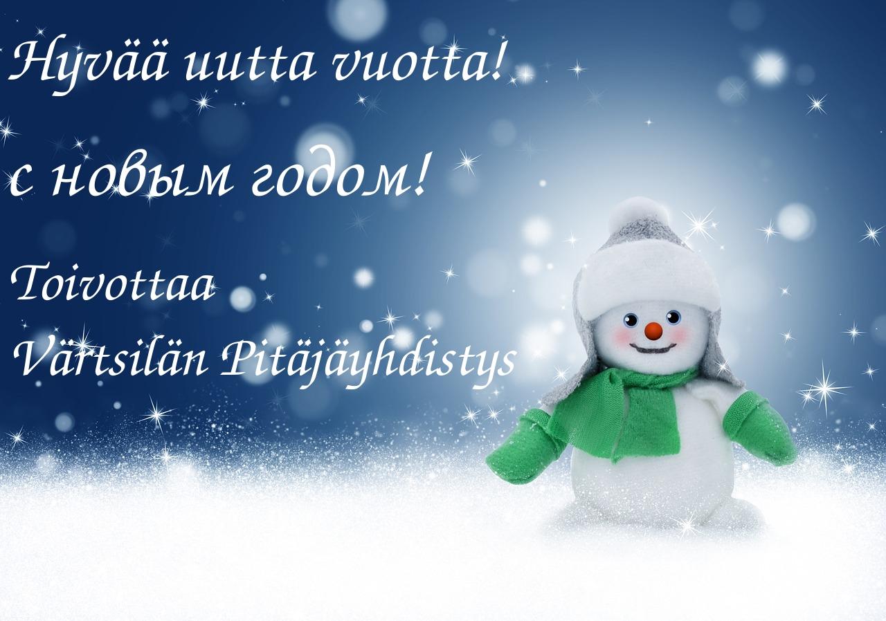 http://www.vartsi.net/wp-content/uploads/2015/12/snowman-1090261_1280.jpg